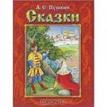 Pushkin's Fairy Tales