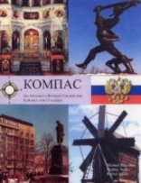 Kompas: An Advanced Russian Course for Schools and Colleges