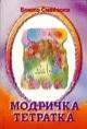 Modricka tetratka (Macedonian Edition)